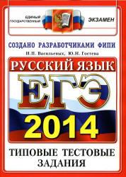 Гиа 2010 Русский Язык Тренировочные Варианты